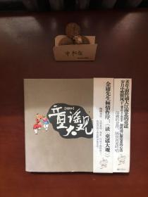 童谣大观(一版一印 带护封)