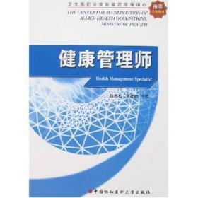 【二手包邮】健康管理师 陈君石 黄建始 中国协和医科大学出版社