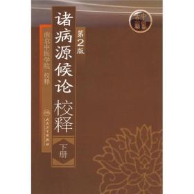 诸病源候论校释(下册)(第2版)