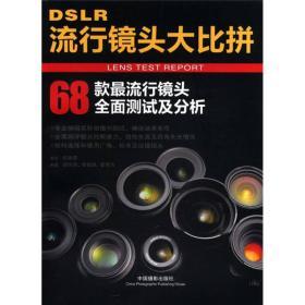 DSLR流行镜头大比拼