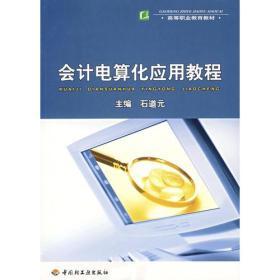高等职业教育教材:会计电算化应用教程