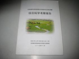 吉林雁鸣湖国家级自然保护区范围调整综合科学考察报告