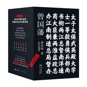 曾国藩:历史精进版 (豪华礼盒六卷全新修订珍藏本)