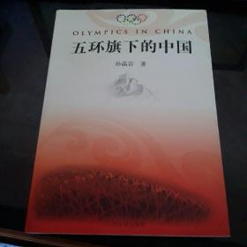 五环旗下的中国