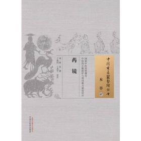 药镜·中国古医籍整理丛书