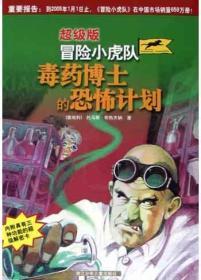 版冒险小虎队:博士的恐怖计划 陈一平,邵灵侠 著  9787534233753