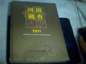 河南调查年鉴2011 【有光盘】