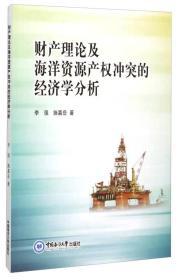 财产理论及海洋资源产权冲突的经济学分析