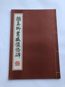 【现货】唐 颜真卿书臧怀恪碑 陕西人民出版社  一版一印