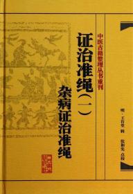 中医古籍整理丛书重刊·证治准绳(一)杂病证治准绳