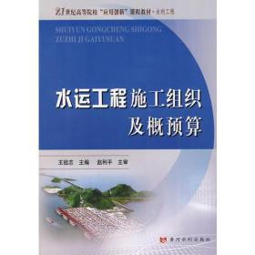 二手水运工程施工组织及概预算9787807342649 王祖志