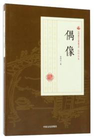 偶像/民国通俗小说典藏文库·张恨水卷