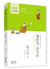 蔡志忠漫画·中英文对照版:佛陀说·法句经
