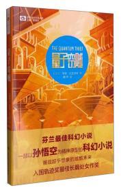 量子窃贼/世界科幻大师丛书