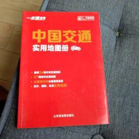 一本通系列:中国交通实用地图册