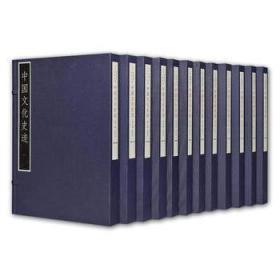 中国文化史迹(全译本  典藏限量版)全13卷  三箱