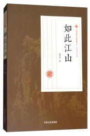 如此江山/民国通俗小说典藏文库