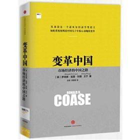 当天发货,秒回复咨询正版二手包邮 变革中国-市场经济的中国之路//罗纳德.科斯/王宁如图片不符的请以标题和isbn为准。
