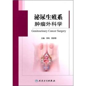 泌尿生殖系肿瘤外科学