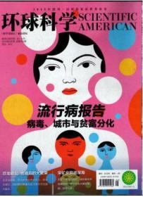 环球科学杂志2018年6月号