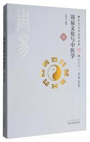 周易文化与中医学