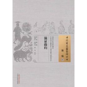 温证指归·中国古医籍整理丛书