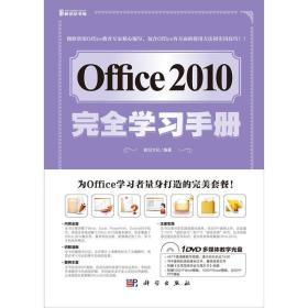 Office 2010完全学习手册