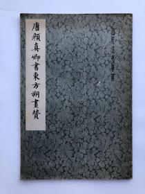 【现货】唐颜真卿书东方朔画赞  上海书画