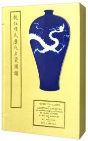 校注项氏历代名瓷图谱(仿真复制 套装上下册)