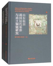 山东临淄战国汉代墓葬与出土铜镜研究(套装共2册)