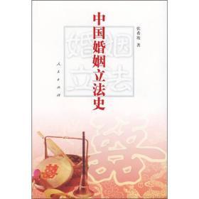 中国婚姻立法史