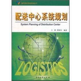 满29包邮 配送中心系统规划 王转 程国全 中国财富出版社 2003年07月
