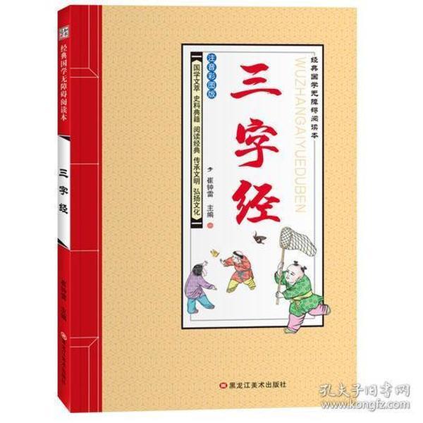 CE31/经典国学无障碍阅读本三字经(四色注音)
