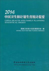 2014中国卫生和计划生育统计提要