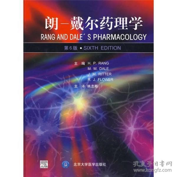 朗·戴尔药理学(第6版)