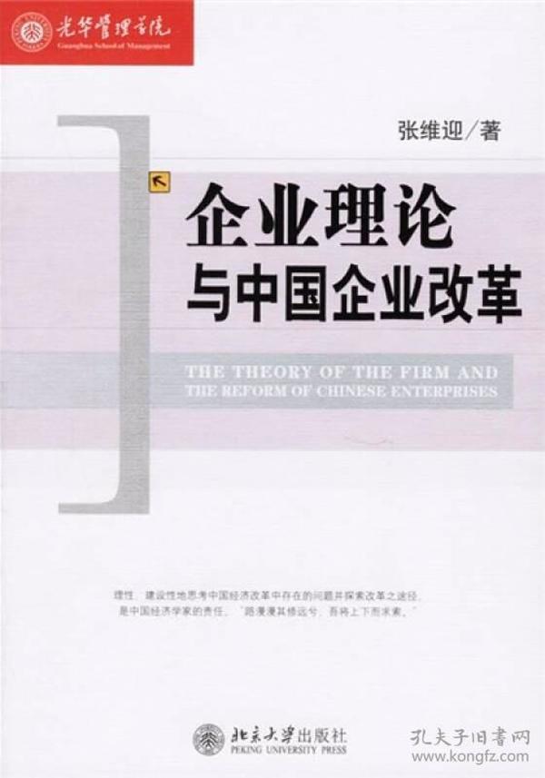 企业理论与中国企业变革