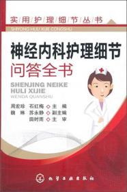 实用护理细节丛书:神经内科护理细节问答全书
