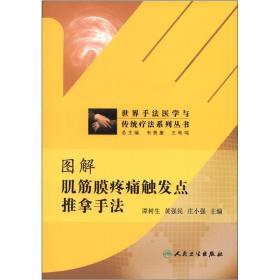 世界手法医学与传统疗法系列丛书:图解肌筋膜疼痛触发点推拿手法