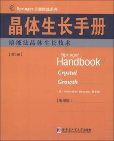 Springer手册精选系列·晶体生长手册(第3册):熔液法晶体生长技术(影印版)