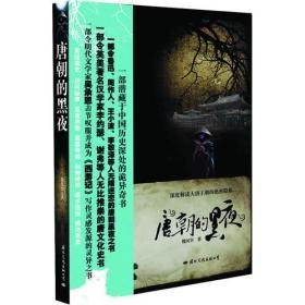 唐朝的黑夜:解读唐朝奇幻恐怖笔记《酉阳杂俎》