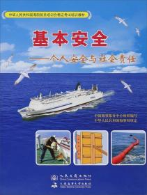 基本安全个人安全与社会责任中国海事服务中心人民交通出版社9787114096945