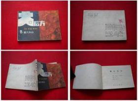 《大后方》第2册,重庆1984.3一版一印59万册8品,6815号,连环画
