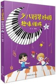 少儿钢琴移调趣味训练(下)