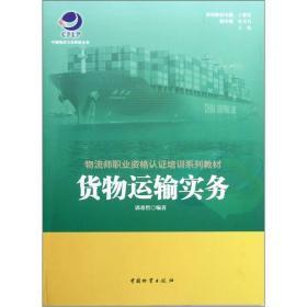 物流师职业资格认证培训系列教材:货物运输实务