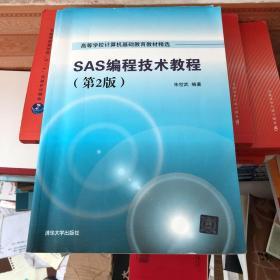 SAS编程技术教程(第2版)(高等学校计算机基础教育教材精选)