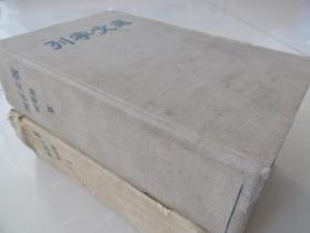 列宁文选两卷本——全——1950年外国文书籍出版局——印于莫斯科——两巨册