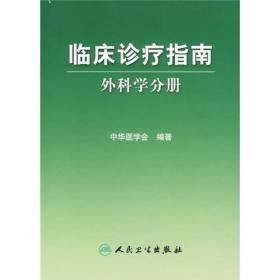 临床诊疗指南·普通外科分册