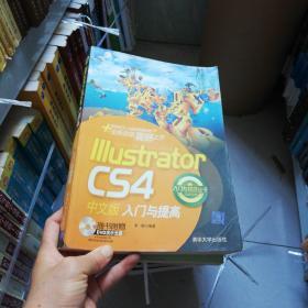 入门与提高丛书:Illustrator CS4中文版入门与提高
