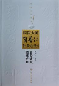国医大贺普仁针灸心法丛书-针灸歌赋临床应用