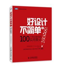 好设计不简单Ⅰ:100个网站架构的实用要点